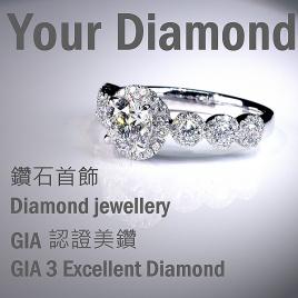 Your Diamond 永恆真鑽