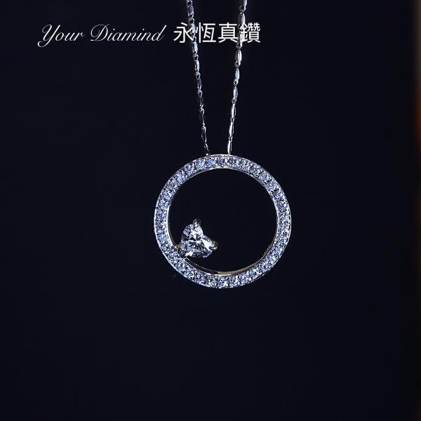 YPCD001005, GIA 證書0.30ct 心形鑽石, 18K白色黃金鑽石吊墜 Diamond Pendant