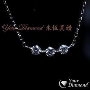 << 日本製 >> YPLD-JP01062691 , PT鉑金三連石鑽石項鍊 << 附日本證書 >>